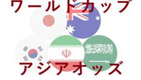 ワールドカップアジアオッズ