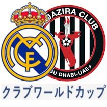 クラブワールドカップ--アルジャジーラとレアルマドリード2
