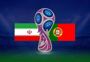 イラン対ポルトガル