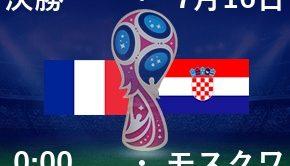フランスvsクロアチア・決勝・7月16日