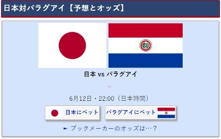 日本代表vsパラグアイ代表【見どころ】マッチプレビュー