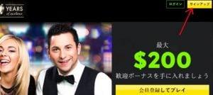 888カジノ-登録方法