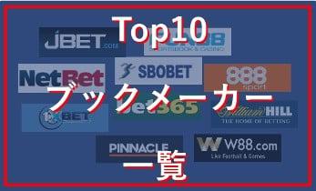 Top10ブックメーカー一覧