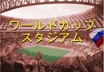 ワールドカップスタジアム