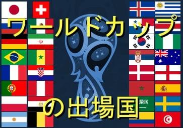 ワールドカップの出場国