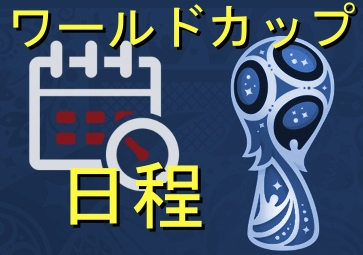 ワールドカップ・日程