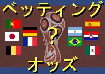 ワールドカップ-ベッティング-オッズ