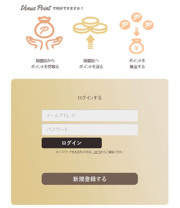 ビーナスポイントの登録方法と手数料