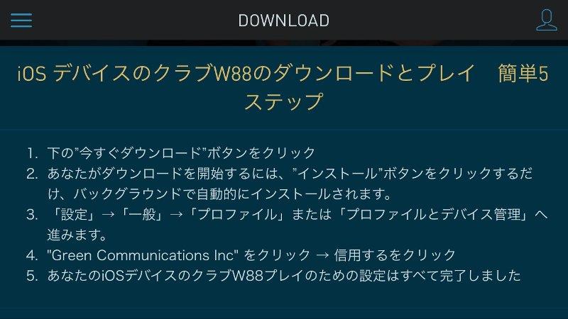 アプリのダウンロード方法