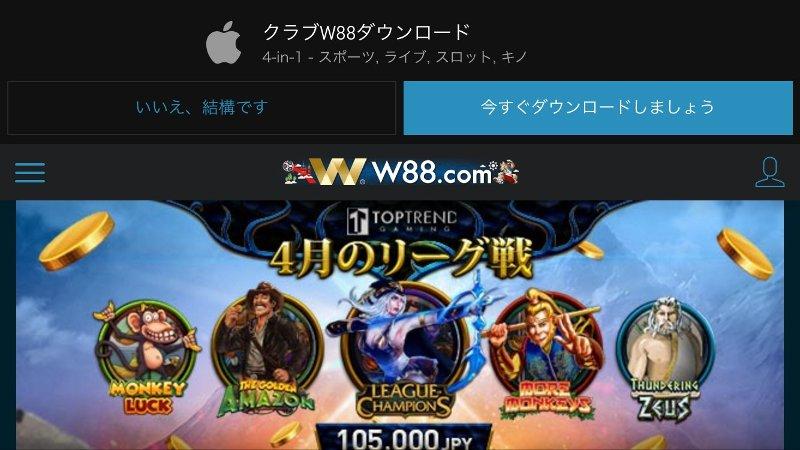全てのコンテンツが楽しめるW88アプリ