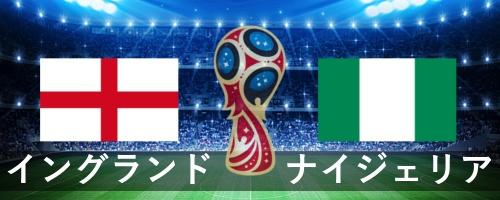 イングランド対ナイジェリア