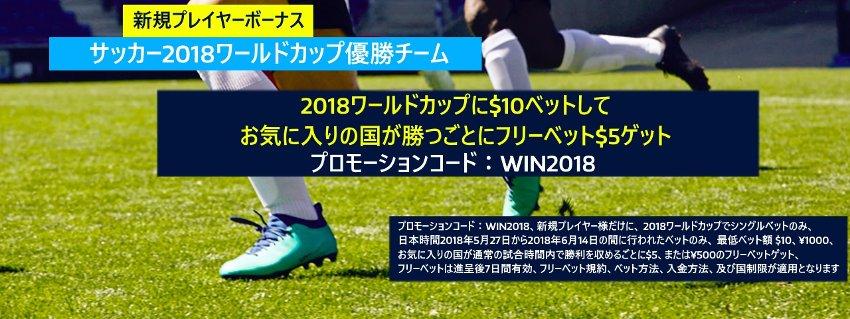ウィリアムヒルのワールドカッププロモーション