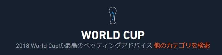 ピナクルスポーツのワールドカッププロモーション