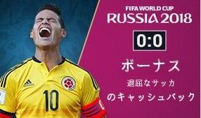 VBETのワールドカッププロモーション