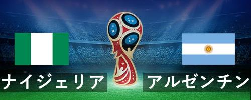 ナイジェリア対アルゼンチン
