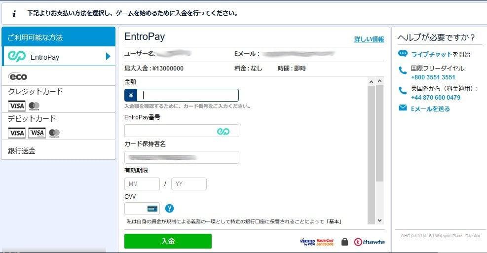 入金方法を選ぶ画面が表示されます。