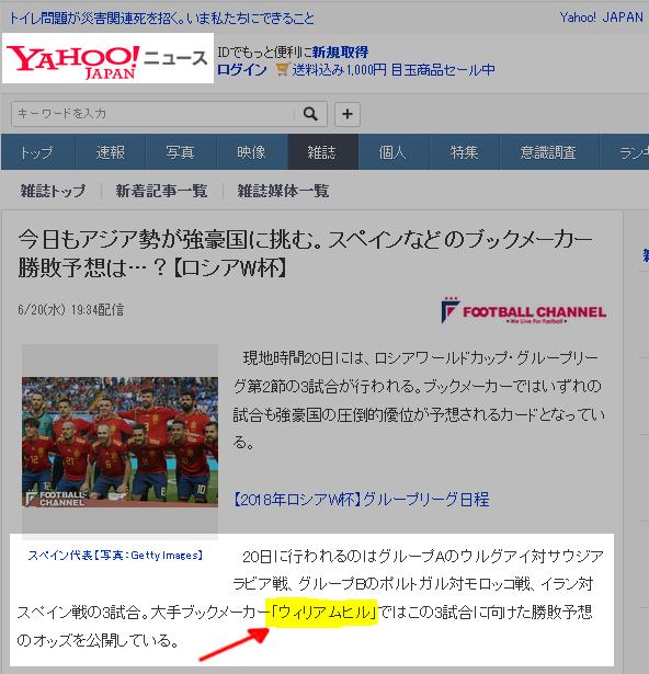 大手ブックメーカー「ウィリアムヒル」Yahoo!ニュース