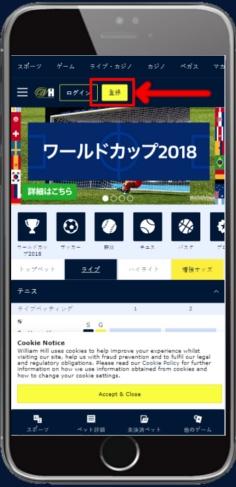 新規プレイヤー登録方法-スマートフォン