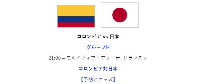 日本vsコロンビアの試合日程は?